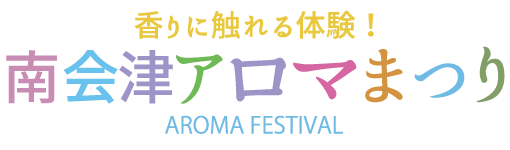 南会津アロマ祭り実行委員会